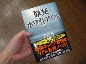 2013-12-28genpatsu